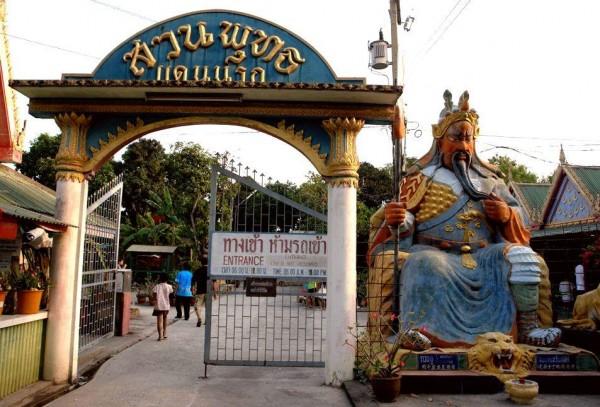 Храм Ада и Рая