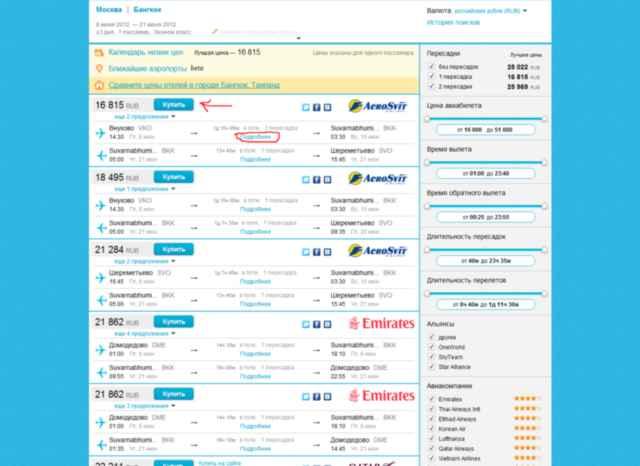 купить авиабилеты онлайн дешево
