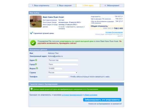 заказ отелей онлайн