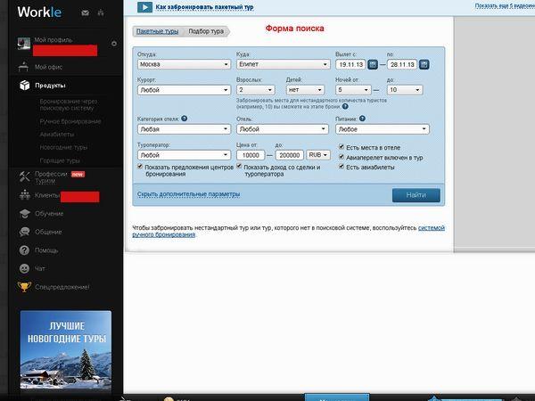 подбор тура онлайн