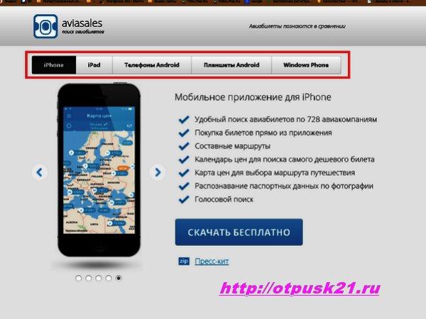 Приложения Aviasales